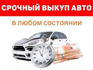 Выкуп любых автомобилей (24 часа в сутки)