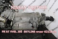 АКПП Nissan VQ37VHR Контрактная | Установка, Гарантия