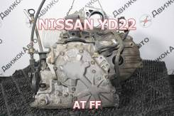 АКПП Nissan YD22 Контрактная   Установка, Гарантия