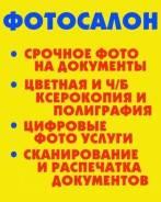 Оператор пк-фотограф-печатник-консультант-администратор. Район центральный