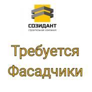 Отделочник-фасадчик. Хабаровск