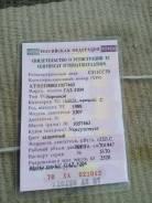 ГАЗ 52-04. Продам грузовик Газ, 2 520кг., 4x2