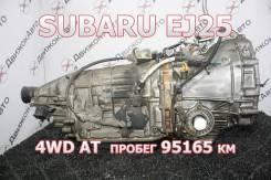 АКПП Subaru EJ25 Контрактная | Установка, Гарантия
