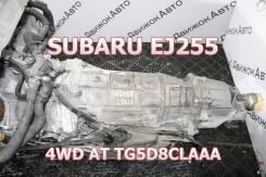 АКПП Subaru TG5D8Claaa EJ255 Контрактная | Установка, Гарантия