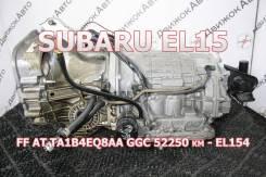 АКПП Subaru EL15 Контрактная   Установка, Гарантия