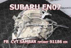 АКПП Subaru EN07 Контрактная | Установка, Гарантия