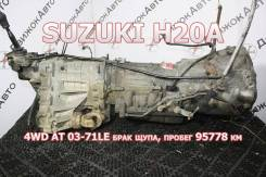 АКПП Suzuki H20A Контрактная | Установка, Гарантия
