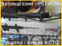 Амортизаторы LYNX | низкая цена | замена в сервисе | доставка по РФ 333386