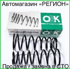 Японские стандартные пружины OBK | Низкая цена | замена | доставка РФ C4T-14351