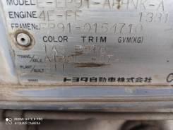 Акпп Toyota Starlet EP91 4EFE