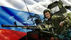 Военнослужащий по контракту. Министерство обороны. Юрга