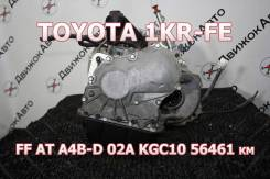 АКПП Toyota 1KR-FE Контрактная | Установка, Гарантия