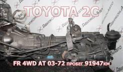 АКПП Toyota 2C Контрактная   Установка, Гарантия