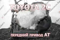 АКПП Toyota 2C Контрактная | Установка, Гарантия