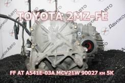 АКПП Toyota 2MZ-FE Контрактная | Установка, Гарантия