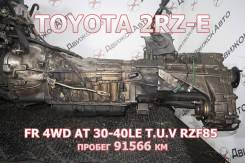 АКПП Toyota 2RZ-E Контрактная | Установка, Гарантия