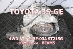 АКПП Toyota 3S-GE Контрактная | Установка, Гарантия