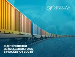 Ж/д перевозки из Владивостока в Москву от 300 кг