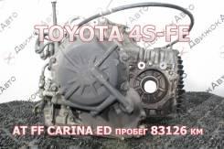 АКПП Toyota 4S-FE Контрактная | Установка, Гарантия