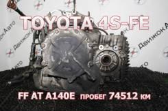 АКПП Toyota 4S-FE Контрактная   Установка, Гарантия