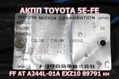 АКПП Toyota 5E-FE Контрактная | Установка, Гарантия