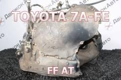 АКПП Toyota 7A-FE Контрактная | Установка, Гарантия