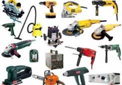 Аренда инструментов, оборудования.