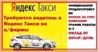 Водитель такси-курьер. ИП Грачева Н.В