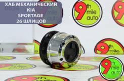 Хаб механический KIA Sportage/Retona/Frontier B034 26 шлицов новый