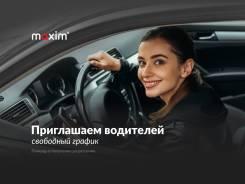"""Водитель такси. ООО """"Максим"""". Улица Калашникова 17"""