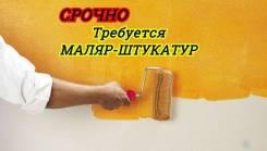 Маляр-штукатур-плиточник. ИП Бугаев В.И. Город Хабаровск ул,Слободская д 19