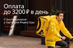 Партнер сервиса Яндекс Еда в поисках команды курьеров!