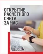 Регистрация, изменение организаций.