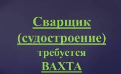"Электросварщик. АО ""НСРЗ"". Проспект Находкинский 59"