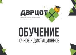 Обучение по охране труда (дистанционное)