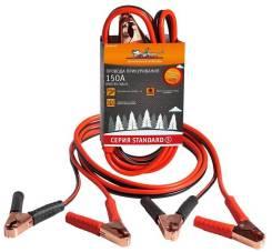 Провода прикуривания 150А (2м, 12В) (серия STANDARD)