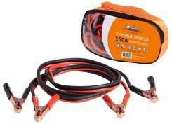Провода прикуривания 150А в сумке (2м, 12В) AIRLINE 'SA15003