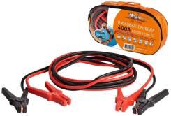 Провода прикуривания 400А в сумке (2,5м, 12/24В) AIRLINE 'SA40001