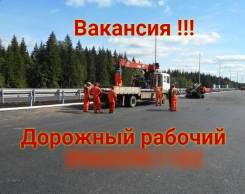 Дорожный рабочий. ООО ДРСУ-17. Ногинск остановка Новостройка