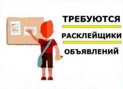Расклейщик-промоутер. ООО.УСПЕХ. Улица Некрасовская 100