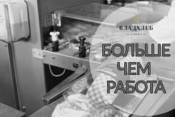 Тестовод-пекарь. АО Владхлеб. Проспект Народный 29