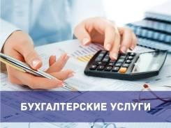 Бухгалтерское услуги. Открытие ИП, ООО. 3-НДФЛ. Выпуск ЭЦП
