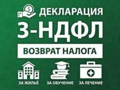 Декларации 3-НДФЛ на налоговые вычеты