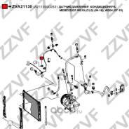 Датчик Давления Кондиционера Mercedes W219 (CLS) (04-10), W204 (07-15) ZZVF ZVA21130 ZVA21130