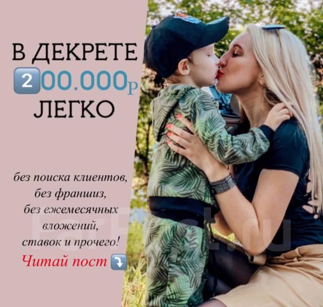 Работа хабаровск для девушек работа топ моделью в москве