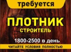 Плотник-бетонщик-разнорабочий. ООО СТР