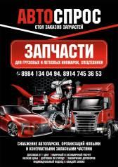 Предлагаем услуги снабжения запасными частями автопарков организаций