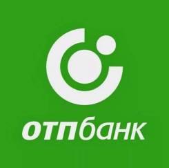Кредитный эксперт. АО ОТП Банк