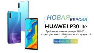 Huawei P30 lite. Новый, 256 Гб и больше, Синий, 3G, 4G LTE, Dual-SIM, NFC