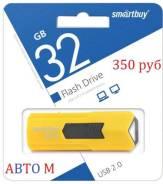 Продам флэш-диск для автомагнитол SmartBuy 32GB USB 2.0